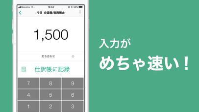 青色申告・白色申告のTaxnote シンプルな会計アプリ ScreenShot1