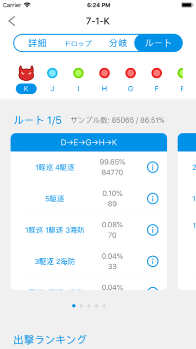 wiki for 艦隊これくしょんのおすすめ画像5