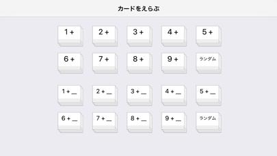 ピュア・フラッシュカード - 算数 - たしざんのおすすめ画像5