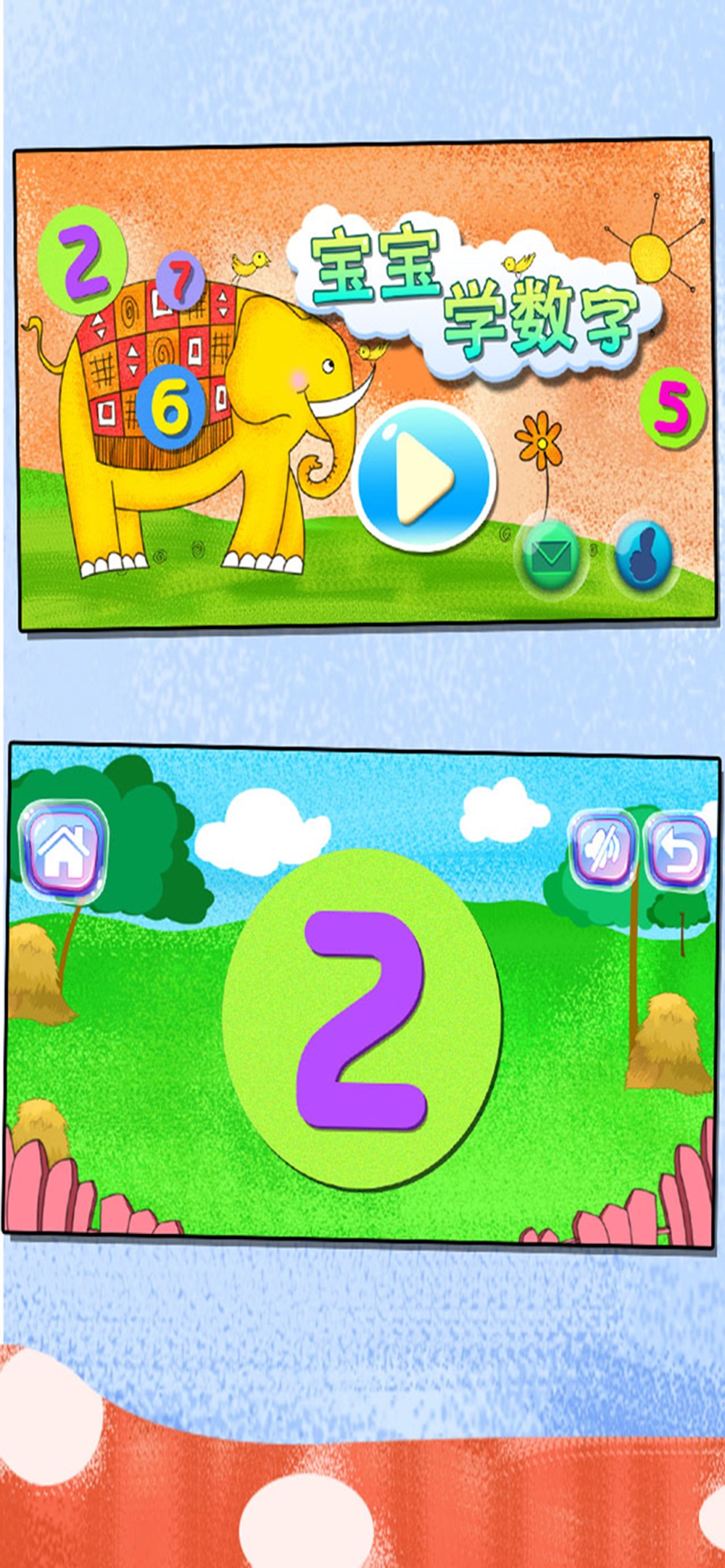 Simple numbers learning game Cheat Codes