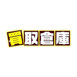 買取倉庫(かいとりそうこ)