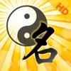 高吉起名HD起名大师专业版 - ショッピングアプリ