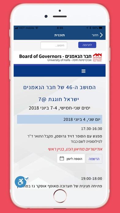 University of Haifa BOG screenshot three
