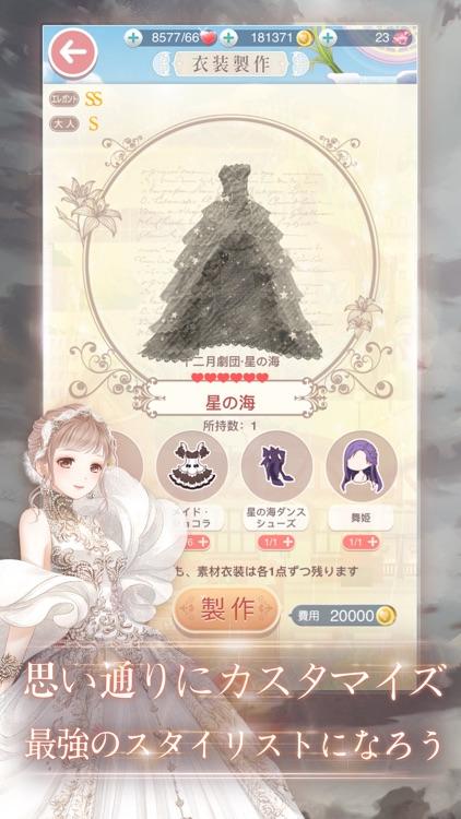 ミラクルニキ-着せ替えコーデRPG screenshot-3