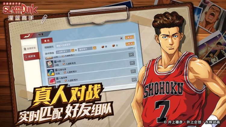灌篮高手 正版授权手游 screenshot-5