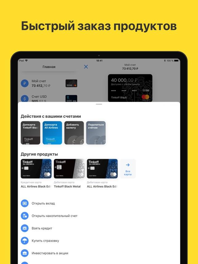 скачать приложение тинькофф кредит