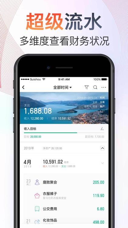 记账–随手记账 screenshot-6