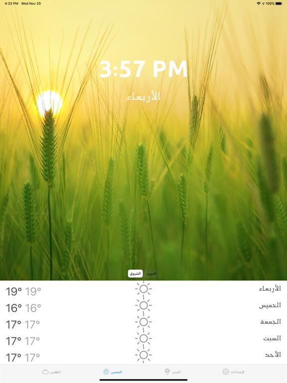 طقس العرب : الطقس العربي screenshot 13