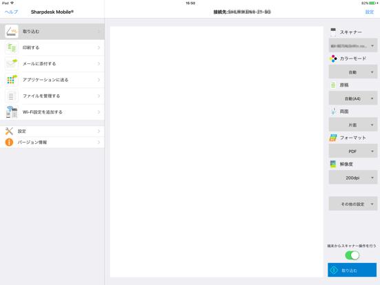 Sharpdesk Mobileのおすすめ画像2