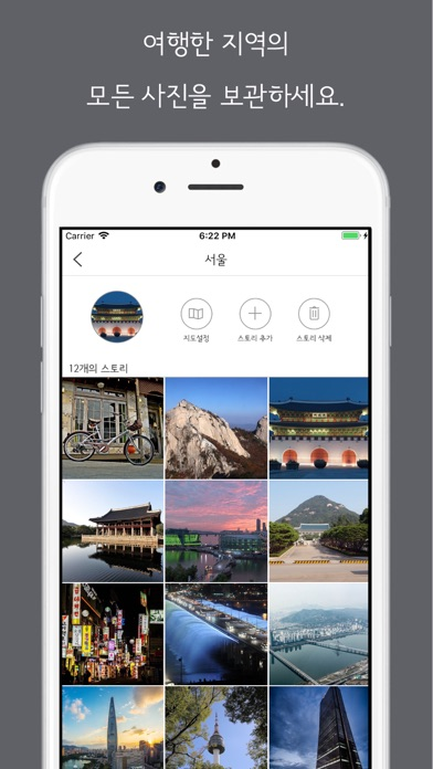 PhotoLog - 여행지도, 여행기록, 사진일기 for Windows