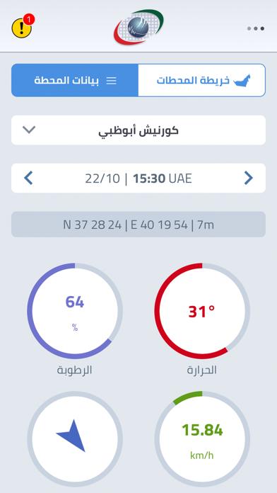 Weather UAEのおすすめ画像6