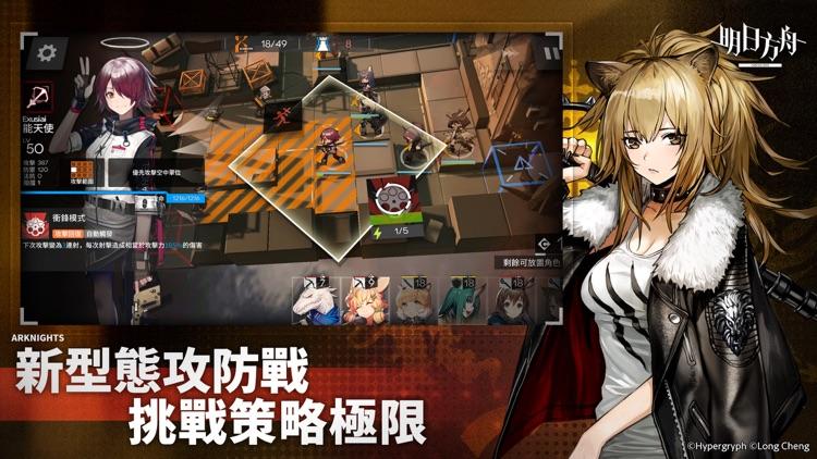 明日方舟 screenshot-1