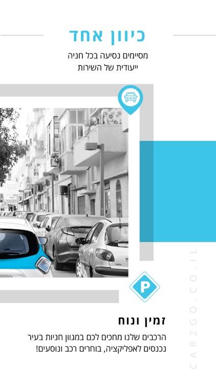 CAR2GO screenshot-3