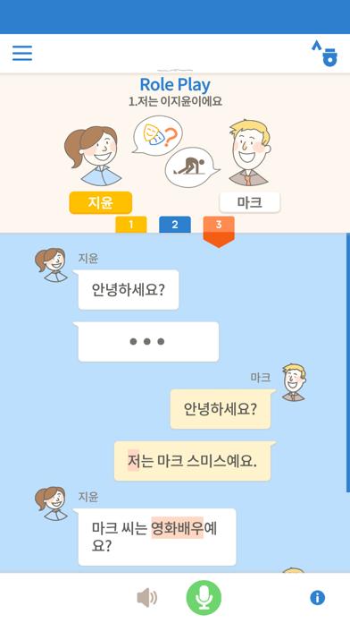 Sejong Korean ConversationScreenshot of 4