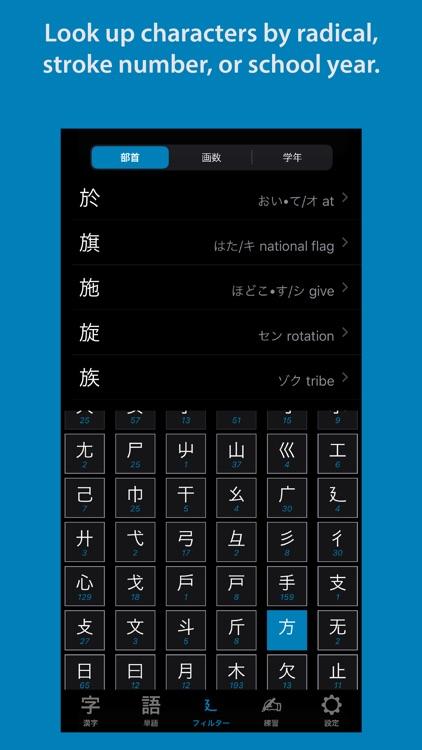 Kanji Lookup Pro screenshot-6