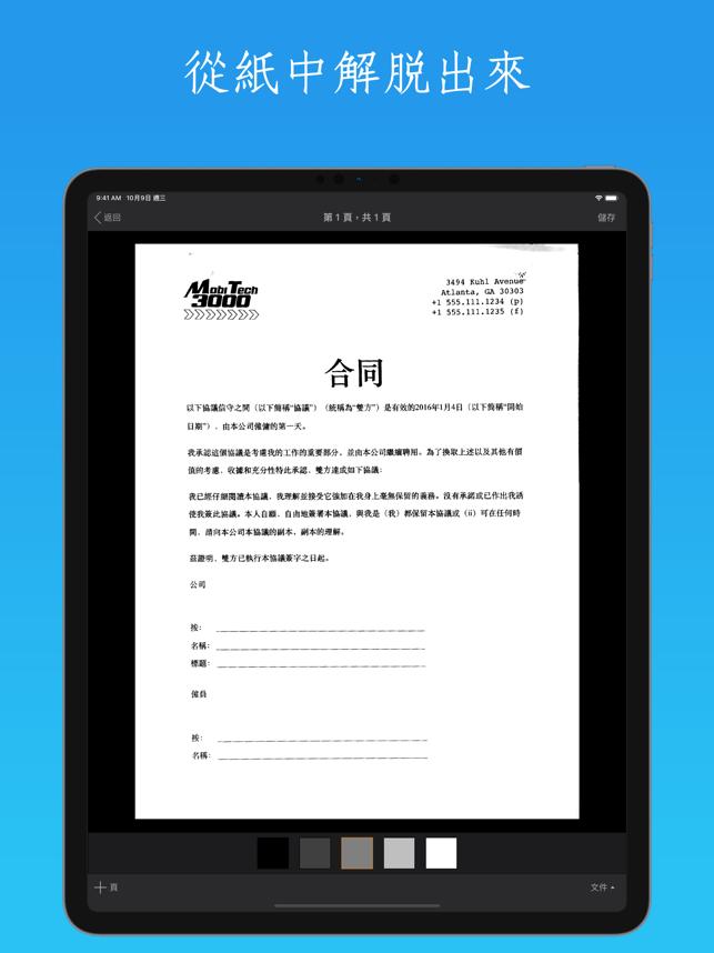 JotNot掃描儀應用程序專業版 Screenshot