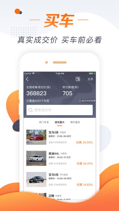老司机-汽车新闻资讯之家 screenshot four