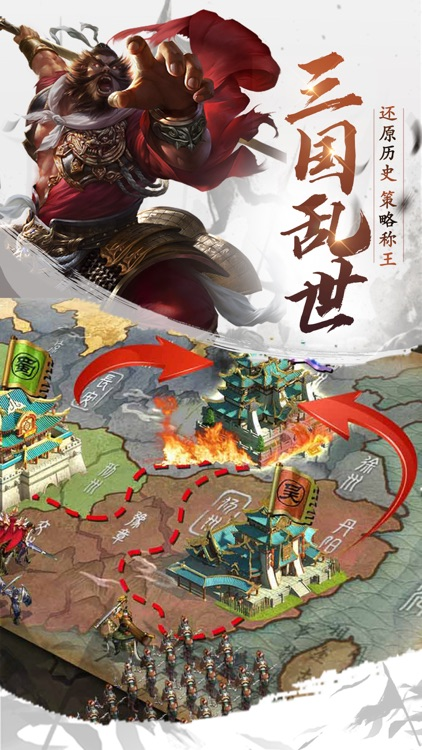 攻城霸业-策略三国志 screenshot-3