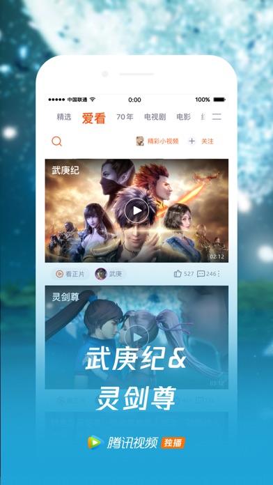 下载 腾讯视频-庆余年热播 为 PC