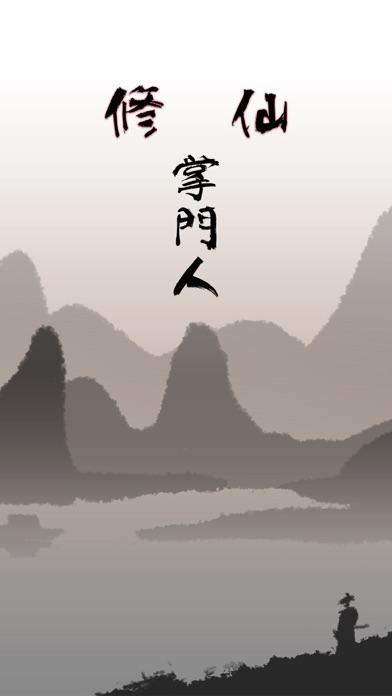 修仙掌门人 - 模拟经营仙侠游戏