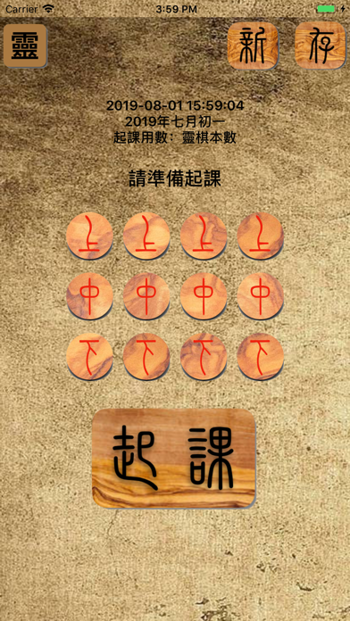 靈棋經 screenshot 1