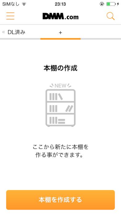 DMMブックス 電子書籍リーダー ScreenShot2