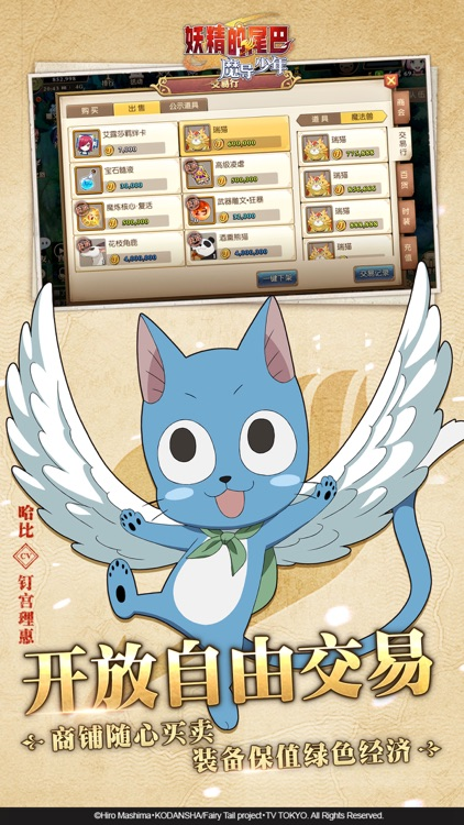 妖精的尾巴:魔导少年 screenshot-3