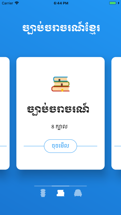 Khmer Traffic screenshot two