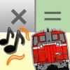 貨物列車電卓 - iPhoneアプリ