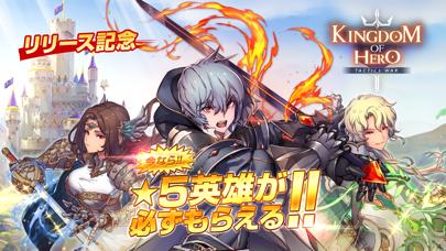 【新作RPG】キングダム オブ ヒーロー紹介画像1