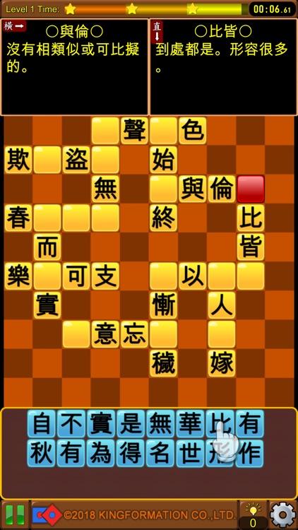 成語接龍-填填看 screenshot-5