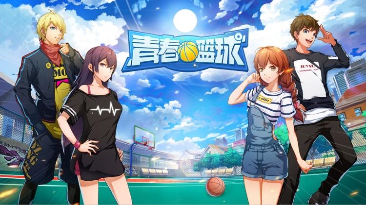 青春篮球-竞技无需VIP screenshot-0