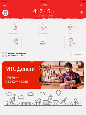 Мой МТС (Беларусь) - náhled