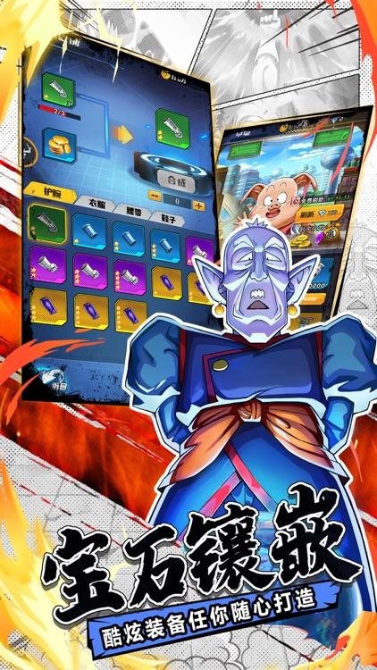 龙珠:最强战士-格斗卡牌手游 screenshot-4