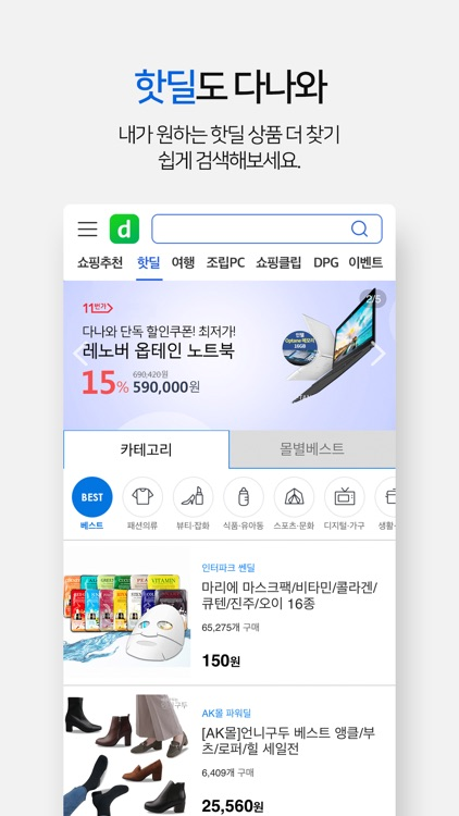 다나와 가격비교 screenshot-3