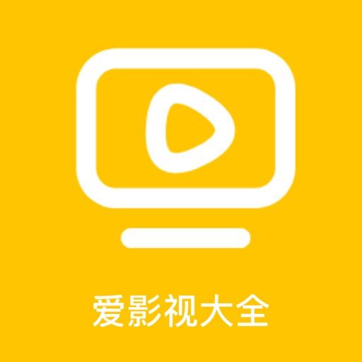 爱影视大全TV-高清影视播放器