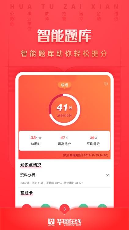 华图在线-公务员省考考试直播课堂 screenshot-4