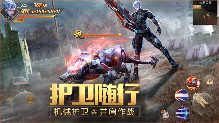 文明曙光-浩劫新生 曙光再现 screenshot-3
