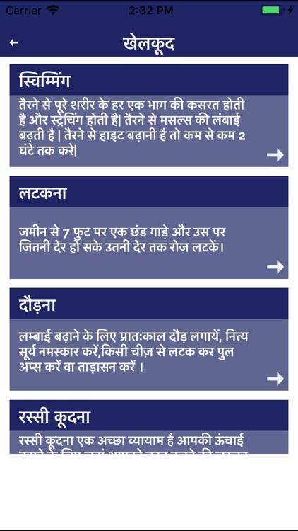Height Gain Tips Hindi Lambai screenshot-5