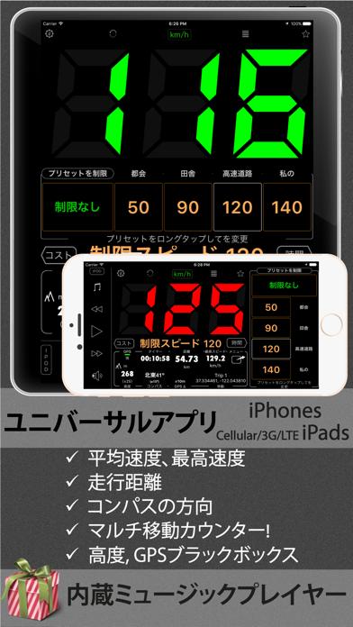 スピードメーター 55 Start。GPS 速度計+HUD ScreenShot3