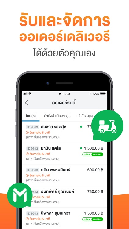 Wongnai Merchant App (RMS) screenshot-1
