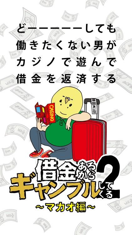 借金あるからギャンブルしてくる2 〜マカオ編〜 screenshot-0