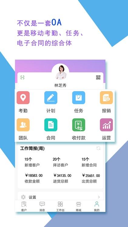 好业绩® - 团队管理 screenshot-3