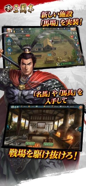 新三國志:育成型戦略シミュレーションゲーム Screenshot