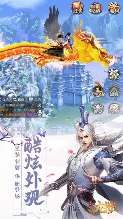 九州飞凰录-国风仙侠手游 screenshot-3