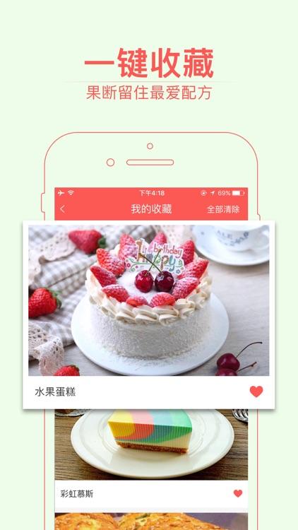 烘焙小屋-专业的蛋糕面包饼干做法大全 screenshot-4