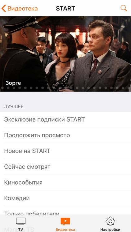 Kartina TV screenshot-8