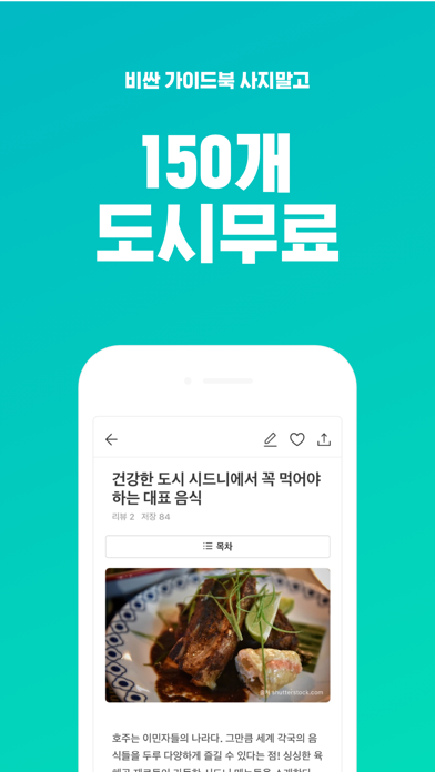 다운로드 트리플 - 해외여행 가이드 Android 용