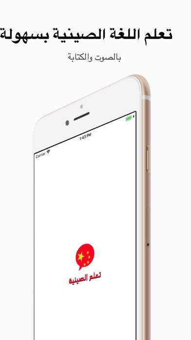 تعلم اللغة الصينية باحترافية screenshot 1