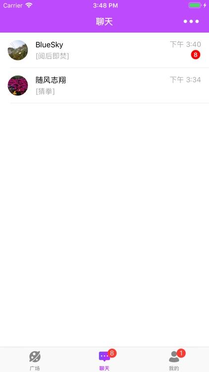拯救孤独 screenshot-5